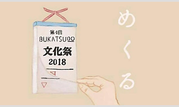 【BUKATSUDO文化祭2018】みんなで遊ぶ、世にも奇妙なリレー小説! イベント画像2