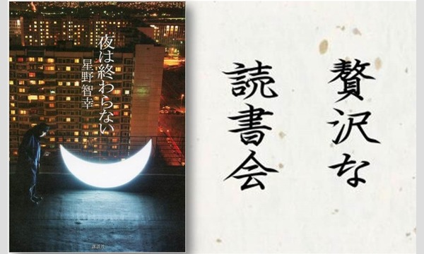 「贅沢な読書会 第十三回」星野智幸×瀧井朝世 イベント画像1