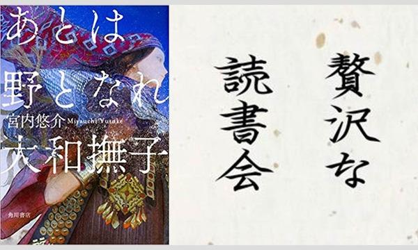 「贅沢な読書会 第十五回」宮内悠介×瀧井朝世 イベント画像1