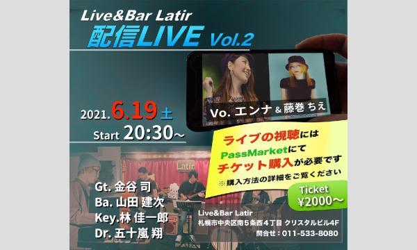 Live&Bar Latir 配信ライブVol.2 イベント画像1