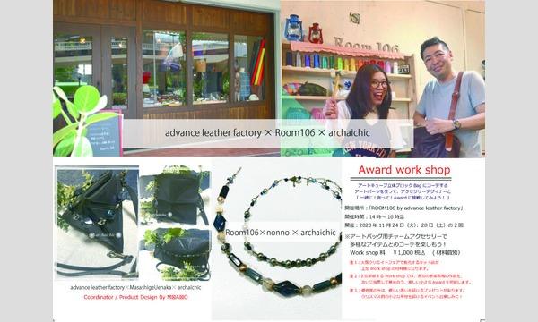 ファッションの世界をマテリアルアートで学ぼう!#1編「Award work shop 」 イベント画像1