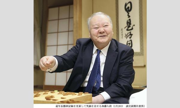 よみうり大手町スクール       加藤一二三 将棋塾 in東京イベント
