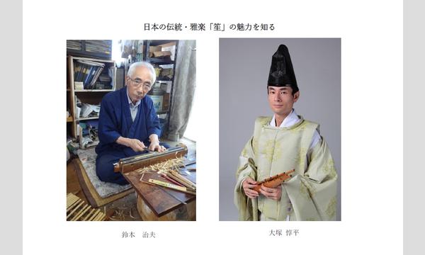 日本の伝統・雅楽「笙」の魅力を知る(演奏会付き) イベント画像1
