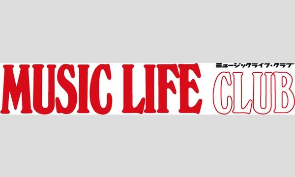 私たちの60's、70's洋楽ロック史(トークとギター演奏)ソロギターで楽しむ日本の洋楽ロック史 イベント画像1