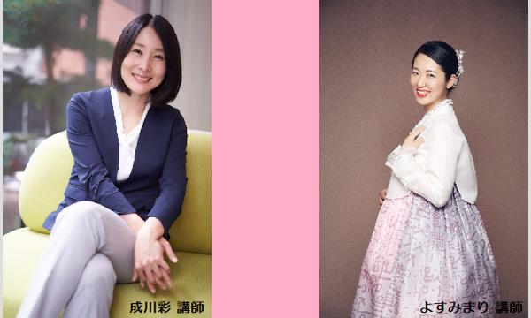3月14日(日)14:00~15:30 成川彩 & よすみまりの「 Zoomで韓国!!ドラマロケ地・人気スポットめぐり」 イベント画像1