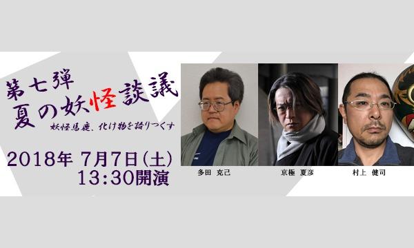 よみうりカルチャーの第7弾 夏の妖怪談議イベント