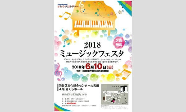 よみうりカルチャーのよみうりカルチャー              2018ミュージックフェスタイベント