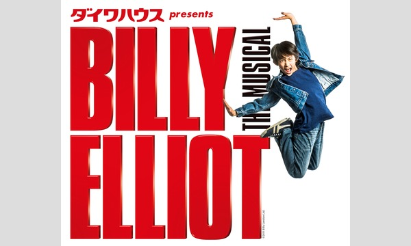 ミュージカル「ビリー・エリオット~リトル・ダンサー~」事前レクチャー付き観劇 イベント画像1