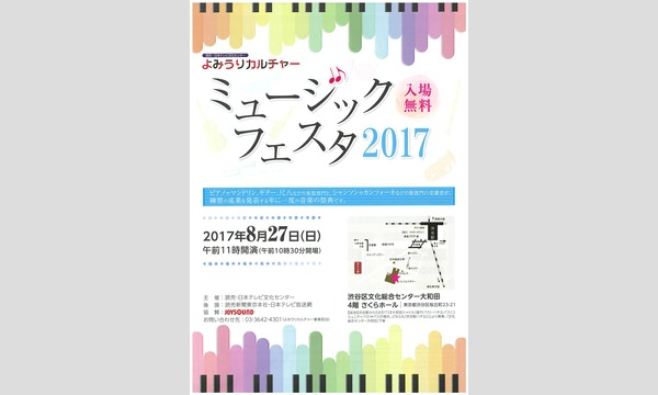よみうりカルチャー        2017ミュージックフェスタ in東京イベント