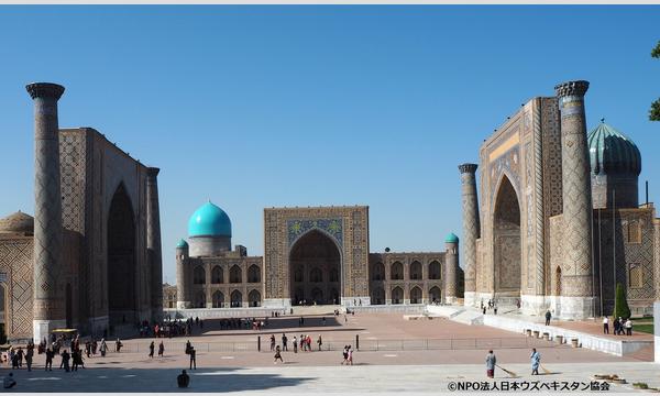魅惑のウズベキスタン探訪~注目高まるシルクロードと美しき青の都~ イベント画像1