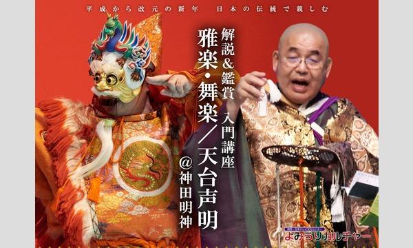 声明入門~天台声明に触れ発声してみる「2/13・神田明神」 in東京 ...