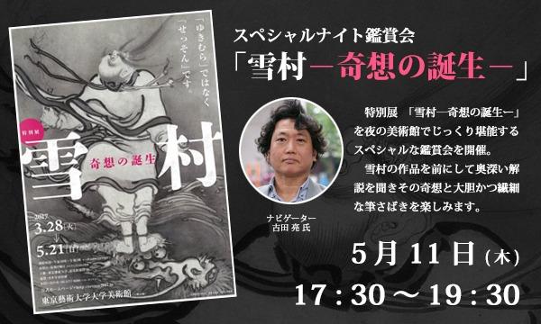 スペシャルナイト鑑賞会「雪村―奇想の誕生」 in東京イベント