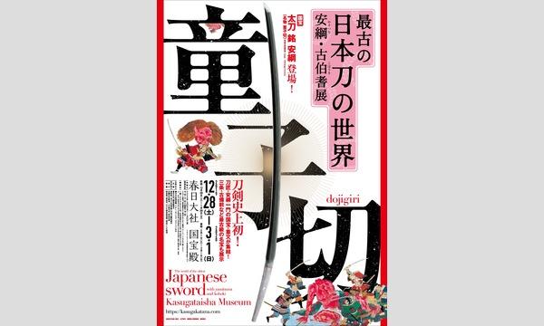 解説なし 特別展『最古の日本刀の世界 安綱・古伯耆展』貸切鑑賞 イベント画像1