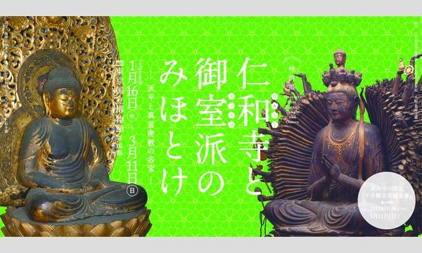 よみうり大手町スクール        講演会「仁和寺縁起~歴史と祈り」 イベント画像2