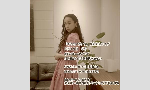 sayan (塩ノ谷早耶香)「キミモノガタリ」発売記念ライブ イベント画像1