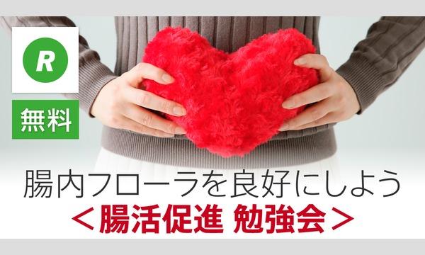 腸内フローラを良好にしよう! in鳥取イベント
