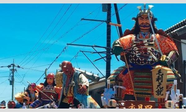 三国の歴史を体験!<北陸三大祭のひとつ>三国祭オンラインツアー イベント画像2