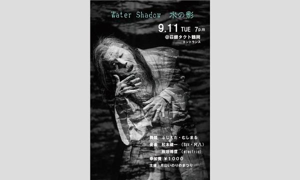 天然肉体詩人 ふじえだむしまる 舞踏 鶴岡公演 水の影  meets 松本健一 (sax) イベント画像1