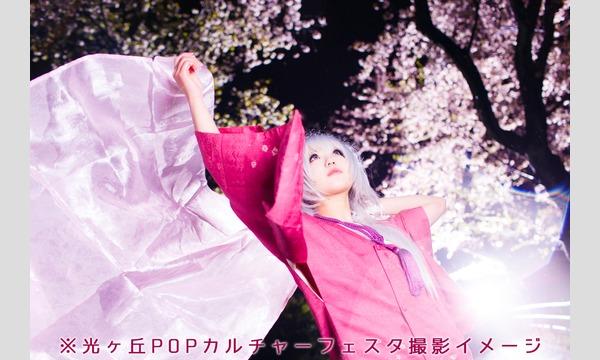 桜満開!ねりま光が丘POPカルチャーフェスタ コスプレイベント(4月1日) in東京イベント
