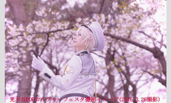 桜満開!ねりま光が丘POPカルチャーフェスタ コスプレイベント(4月2日) イベント画像1