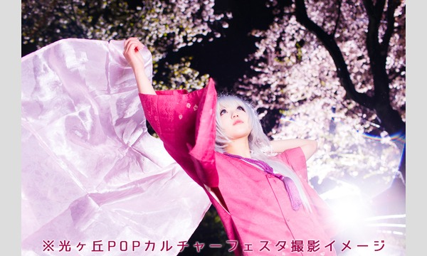 桜満開!ねりま光が丘POPカルチャーフェスタ コスプレイベント(4月2日) イベント画像2