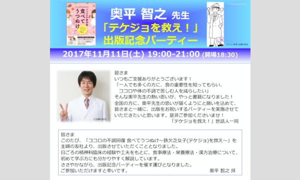 奥平智之先生「テケジョを救え!」  出版記念パーティー in東京イベント