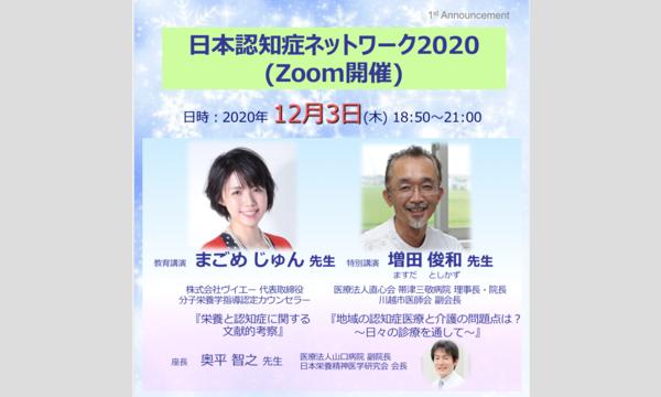 日本認知症ネットワーク2020:増田俊和先生&まごめじゅん先生 (座長:奥平智之先生) イベント画像1