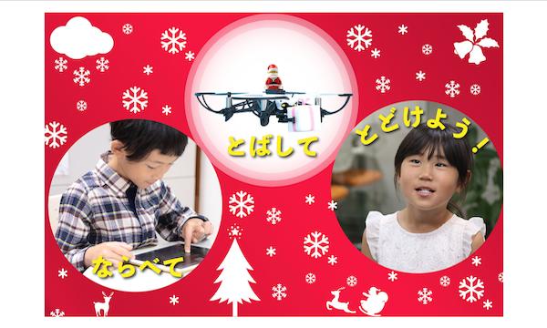 わくわく!ドローンプログラミング☆チャレンジ ならべて・とばして・とどけよう!クリスマスプレゼント大作戦 イベント画像1
