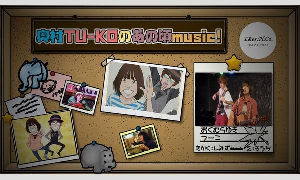 奥村TU-KOのあの頃music! イベント画像1