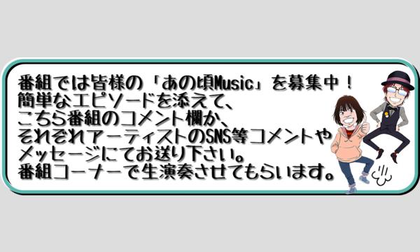 奥村TU-KOのあの頃music! イベント画像3