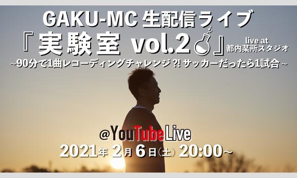 GAKU-MC 生配信ライブ 『#実験室 vol.2』 イベント画像1