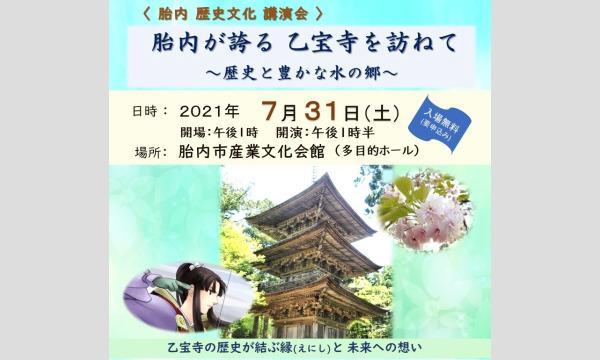 胎内歴史文化講演会「胎内が誇る乙宝寺を訪ねて~歴史と豊かな水の郷~」 イベント画像1
