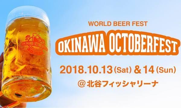 OKINAWA OCTOBERFEST 2018 イベント画像1