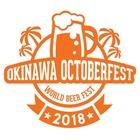 OKINAWA OCTOBERFEST実行員会のイベント
