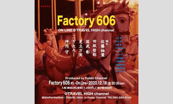 Factory606 #5 -ON LINE- イベント画像1