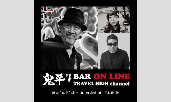 鬼平's BAR ON LINE 第六夜 イベント画像1