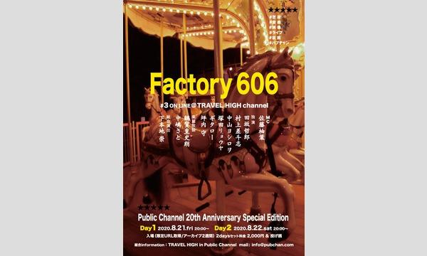 Factory606 #3 -On Line- イベント画像1