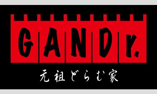 GANDr. vol.7 〜梶浦雅弘Rock'n60 Special〜 イベント画像1