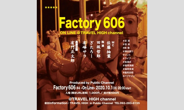 TRAVEL HIGHのFactory606 #4 -ON LINE-イベント