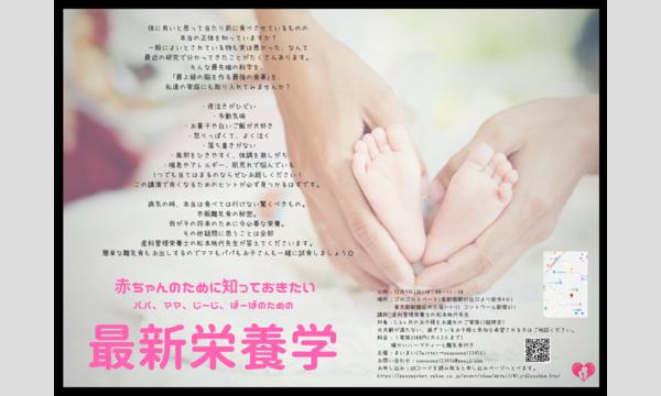 赤ちゃんのために知っておきたい最新栄養学 イベント画像1