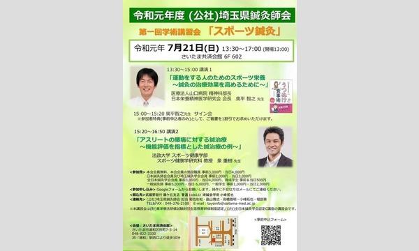 (公社)埼玉県鍼灸師会 令和元年度 第一回学術講習会 イベント画像1