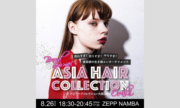 ASIA HAIR COLLECTION  2019 イベント画像1