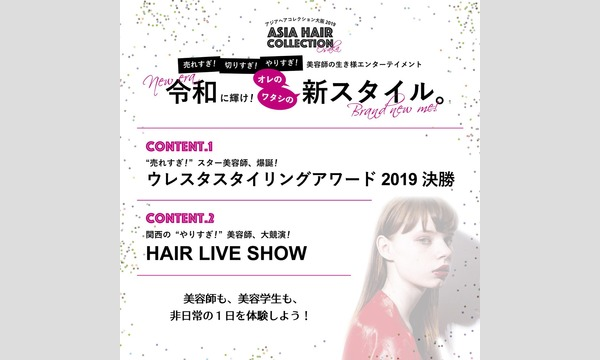 ASIA HAIR COLLECTION  2019 イベント画像2