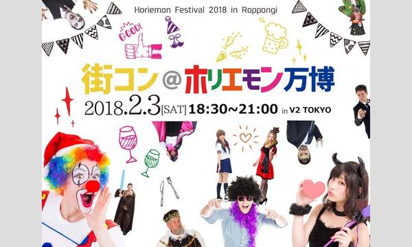 2018/2/3(土)ホリエモン万博 街コン@V2 TOKYO in東京イベント