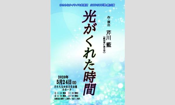 ひたちなかイキイキ表現団 SOU・SOU『想・創』 公演 「光がくれた時間」 イベント画像1
