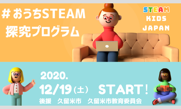 #おうちSTEAM 探究プログラム イベント画像1