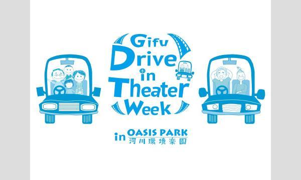 【8/7~8/15】Gifu Drive in Theater Week in OASIS PARK 河川環境楽園 イベント画像1