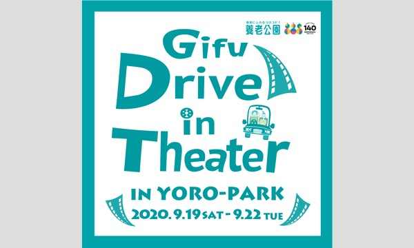 【9/19~22】Gifu Drive in Theater in 養老公園 イベント画像1