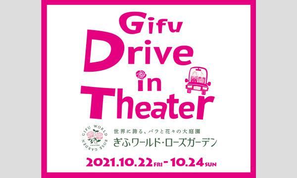 【10/22~10/24】Gifu Drive in Theater in ぎふワールド・ローズガーデン