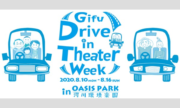 【8/10~16】Gifu Drive in Theater Week in OASISPARK イベント画像1